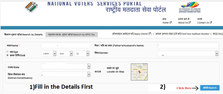 How to link Aadhar Card to Voter ID