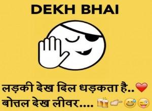 Dekh Bhai Memes Funny Pics