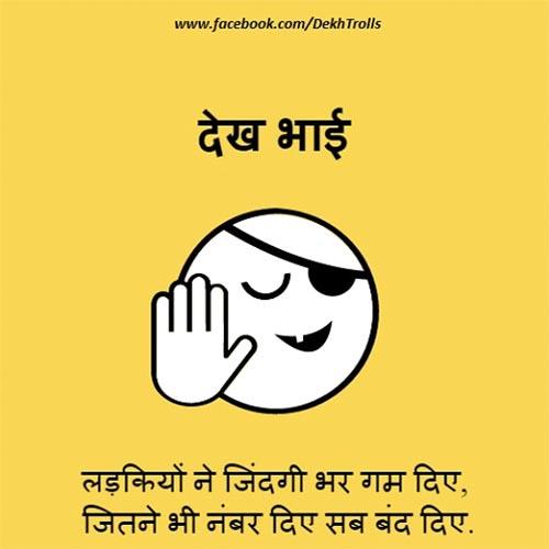 dekh bhai most funny jokes