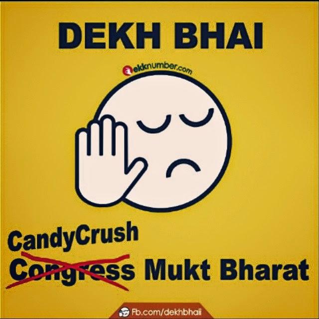 new-dekh-bhai