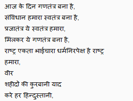 Happy-Republic-Day-Hindi-Poems-For-Kids-Student-2016-