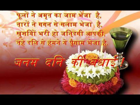 Happy Birthday Text & Images with Quotes in Hindi