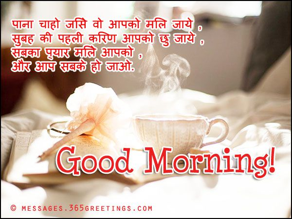 11 Good Morning Messages / SMS Wishes in Hindi