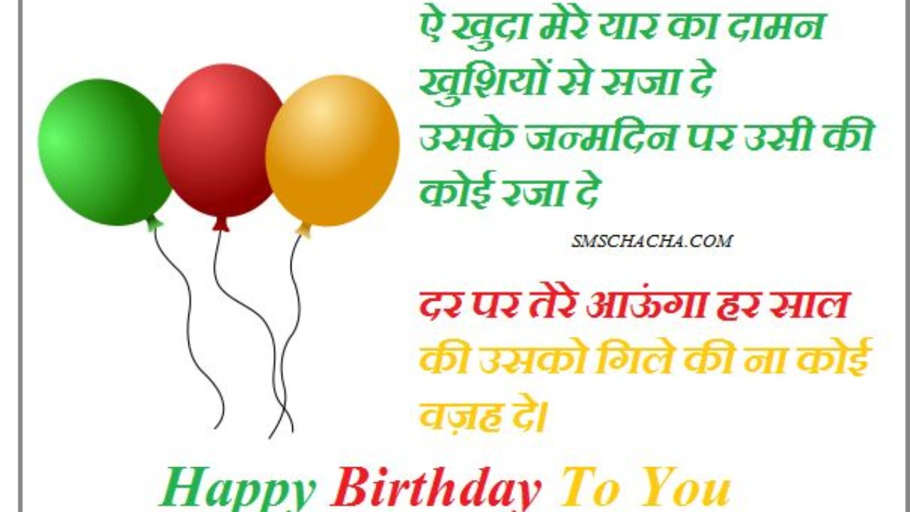30+ Best Happy Birthday Wishes / Messages in Hindi