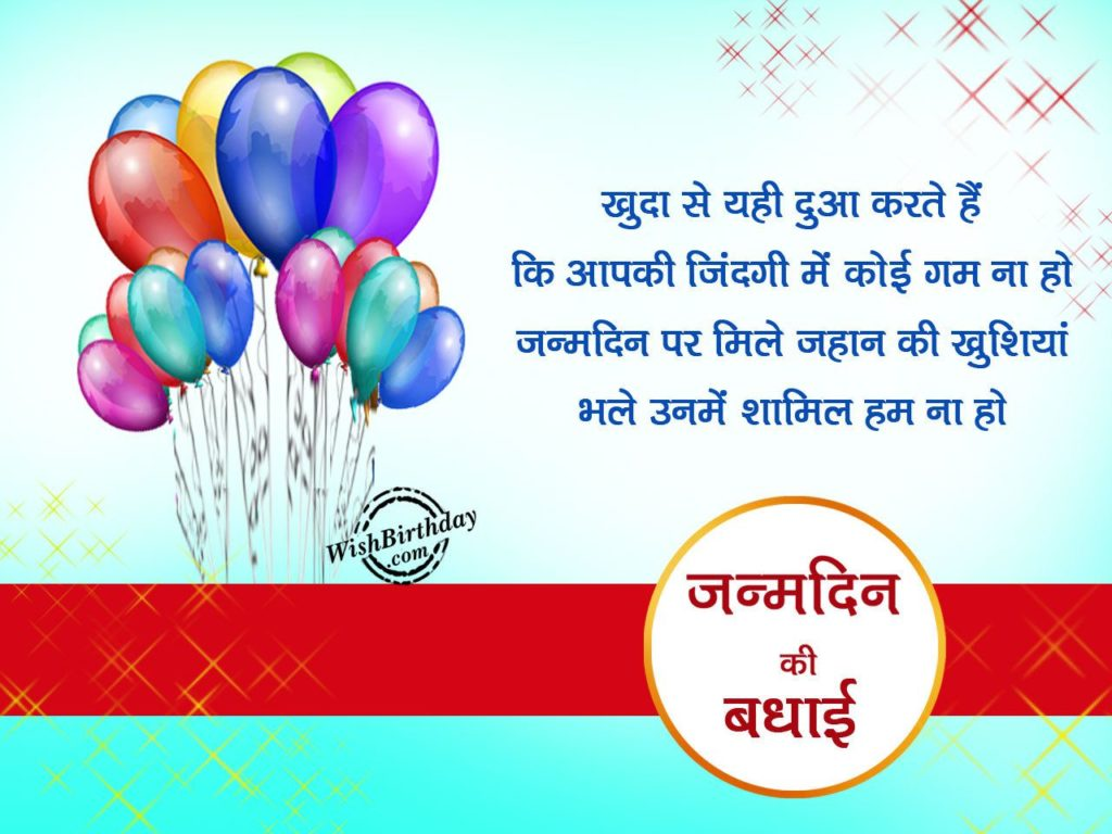 Happy Birthday quotes images in hindi