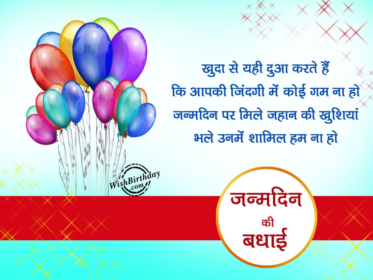 Hindi Birthday Quotes For Brother: Happy Birthday Quotes Text & Images In Hindi