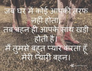 Whatsapp Status for sister bahan in hindi