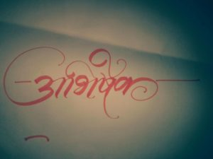 name-painting
