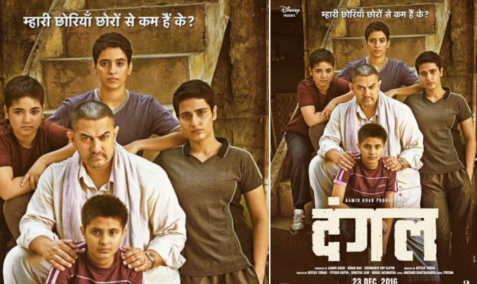Dangal Review Rating Box Office Collection Hit or Flop