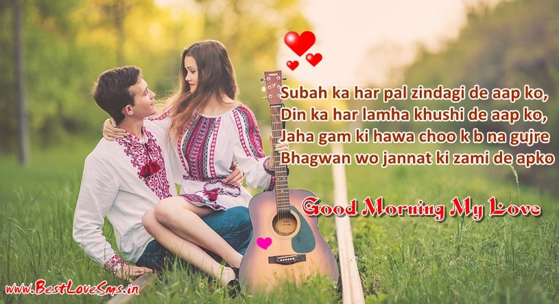 Good Morning Love Messages, SMS, Shayari, Wishes - Best Messages